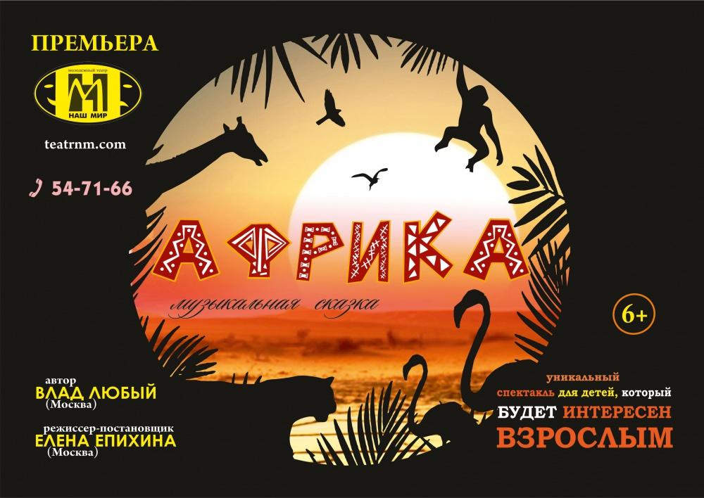Африка-(премьера)-АФИША-А4-(1)