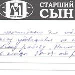 Старший-сын-отзывы-11.01.14-001