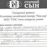Старший-сын-отзывы-11.01.14-004