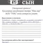 Старший-сын-отзывы-11.01.14-006