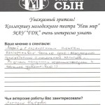 Старший-сын-отзывы-11.01.14-007