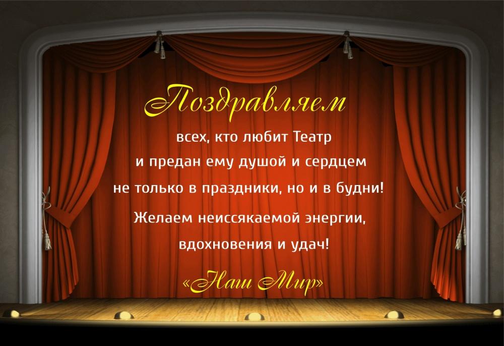 поздравление