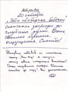 babochki_otziv2_20102016