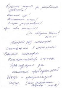 babochki_otziv_20102016