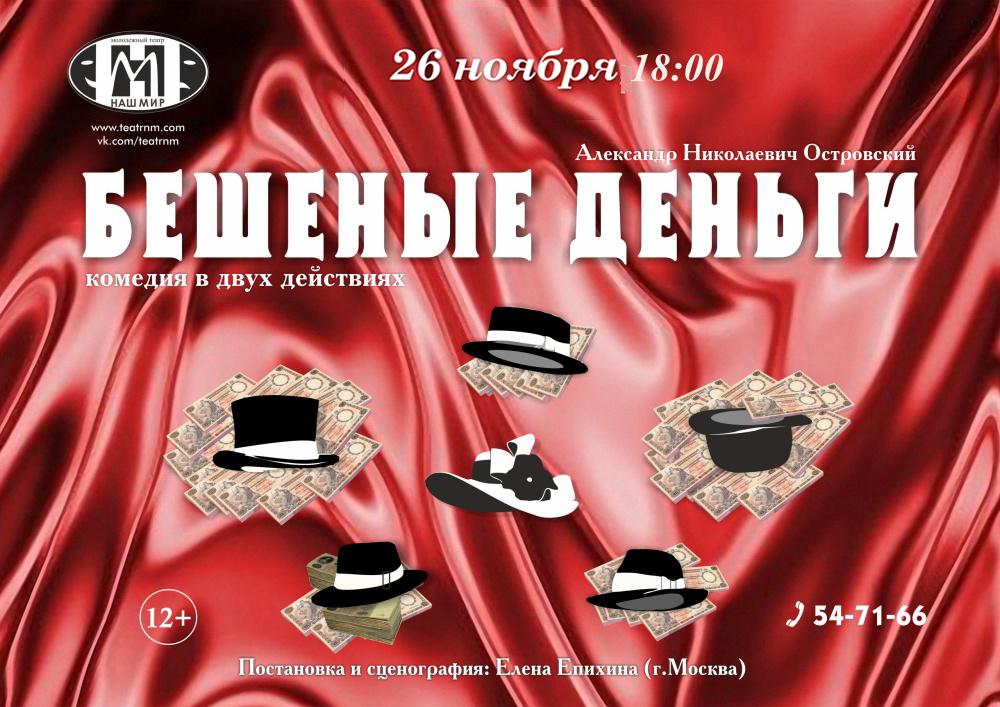 beshenye-dengi_26112016