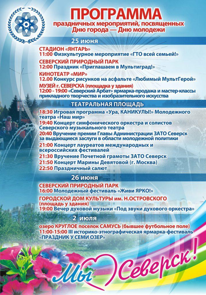 Программа мероприятий, посвященных Дню города