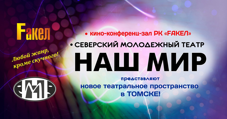Гастроли в Томске