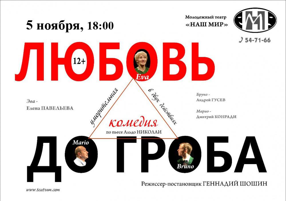 lybov_do_groba_5112016