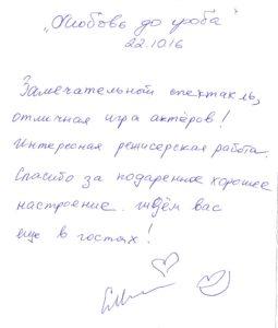 lybov_do_groba_otziv2_22102016