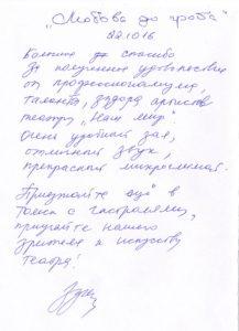 lybov_do_groba_otziv_22102016