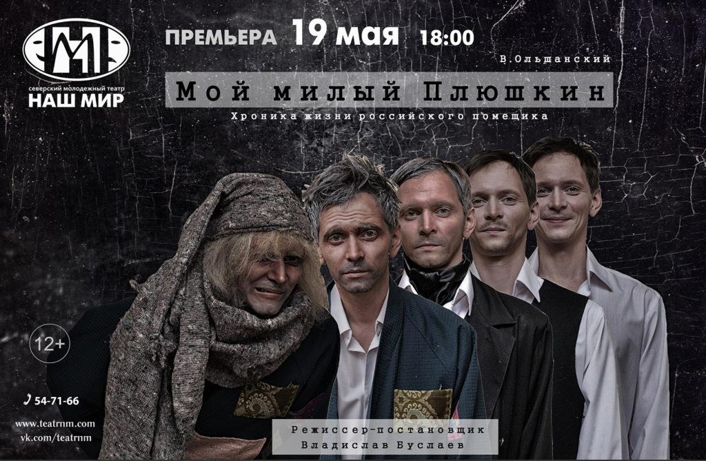 Театр драмы кемерово афиша на апрель 2017