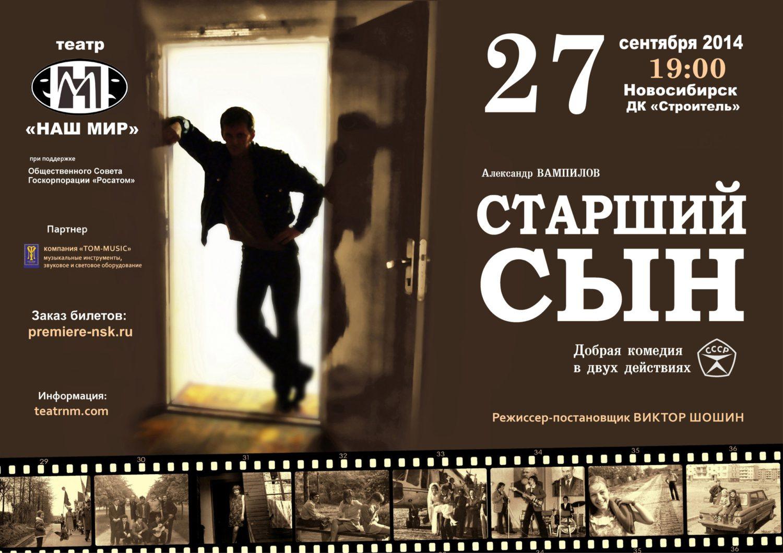 Гастроли театра Наш Мир в Новосибирск со спектаклем Старший сын