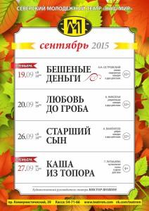 Репертуар на сентябрь, театр Наш Мир