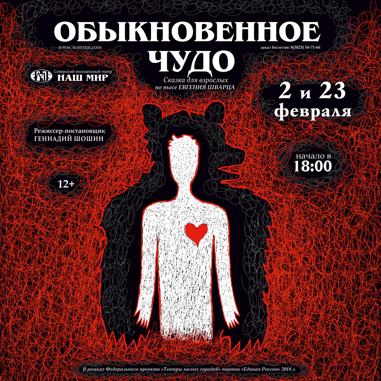 Афиши ереванских театров
