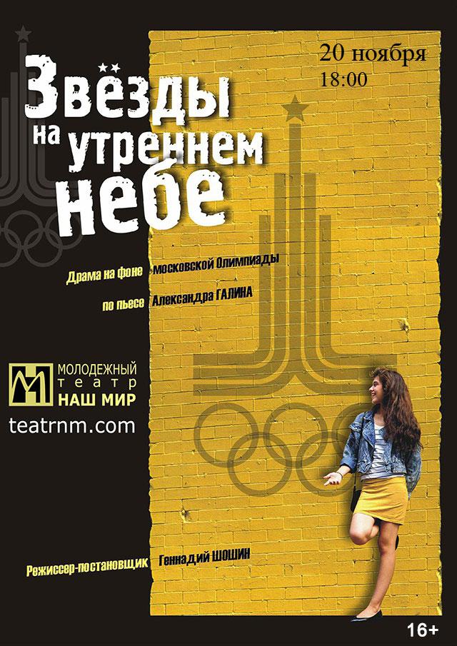 zviozdi_na_ytrennem_nebe_20112016